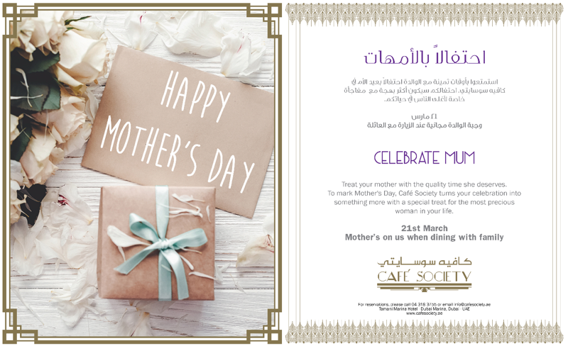 Cafe-Society-Mothers-Day-1